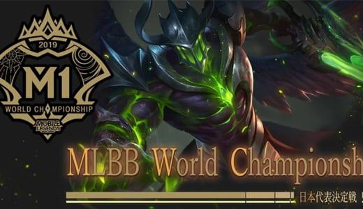 『Mobile Legends』世界大会の日本予選開催、決勝戦は10月にオフラインで実施
