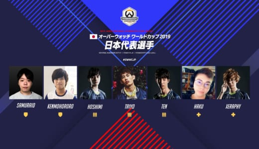 『Overwatch World Cup 2019』日本代表7名が決定