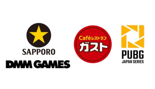 『PUBG JAPAN SERIES season 4』に「サッポロビール」と「ガスト」が協賛、特別企画やコラボキャンペーンを展開