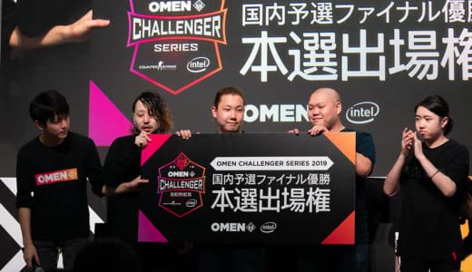 「ものすごいプレー」も飛び出したCS:GO『OMEN Challenger Series 2019』日本予選優勝は「Absolute」、TGS2019 日本HPブースは満員の盛況