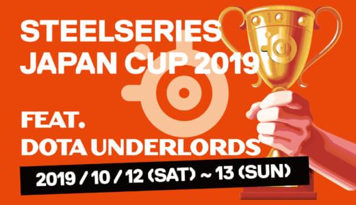 競技ゲームはまさかの『Dota Underlords』、オンライン大会『SteelSeries Japan Cup 2019』が2019年10月12日(土)、13日(日)に開催
