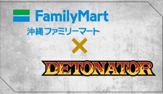 プロゲーミングチーム『DeToNator』、「沖縄ファミリーマート」とのスポンサー契約や「Sofmap」とのアパレル・グッズブランド展開を発表