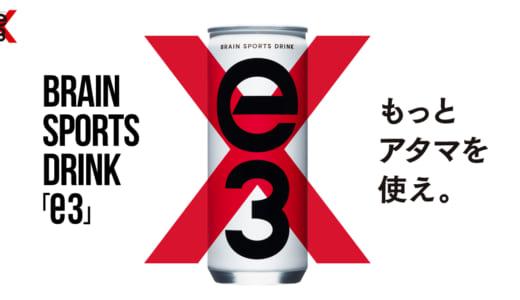 大塚食品が新製品のエナジードリンク「BRAIN SPORTS DRINK e3」とプロゲーマー「ときど」選手とのスポンサー契約を締結