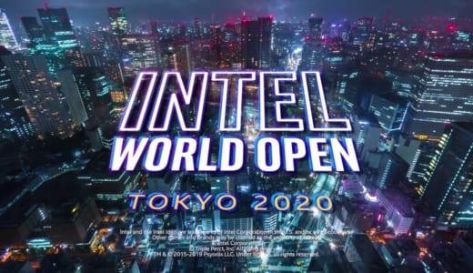 eスポーツ大会『Intel World Open』が「東京オリンピック2020」に先駆け2020年7月に日本で開催、「ストV」「ロケットリーグ」を採用し賞金総額は50万ドル