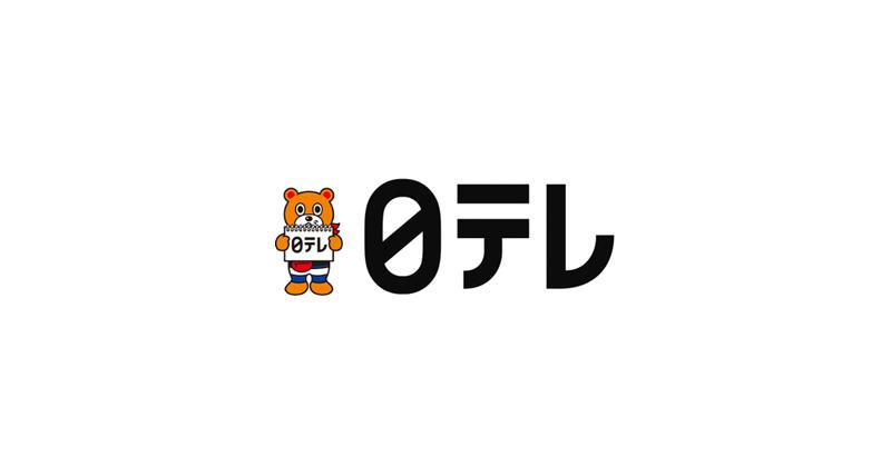 日本テレビ』が「日本eスポーツ連合」(JeSU)の正会員に、民放キー局 ...