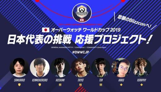 公式世界大会『Overwatch World Cup 2019』日本代表の挑戦を応援するクラウドファンディングスタート、調達資金は渡航費や滞在費として使用