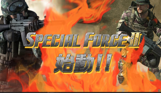 オンラインFPS『SPECIAL FORCE 2』、株式会社HappyTukの運営で2019年10月1日より国内サービスを展開
