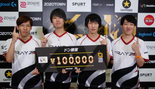 昇格組「Team RAYZE」がいきなり2回のドン勝獲得、『PUBG JAPAN SERIES season4』「Grade1」Day4、首位はRascal Jester
