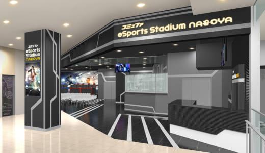 eスポーツ施設『コミュファeSports Stadium NAGOYA』が「名古屋パルコ」内に2019年11月15日(金)オープン