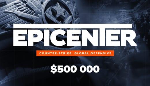 『EPICENTER CS:GO 2019』賞金総額50万ドルで2019年12月17~22日にロシア・モスクワで開催