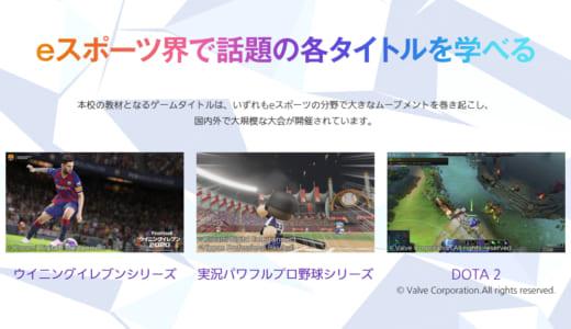 教材タイトルに『Dota 2』採用、KONAMIグループ運営のeスポーツスクール「esports 銀座school」が2020年に開校