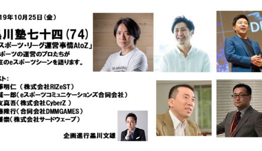 日本eスポーツ大会の責任者5名が登壇、黒川塾 七十四「eスポーツ・リーグ運営事情AtoZ」が2019年10月25日(金)に開催