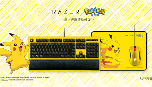 『Razer』からピカチュウ仕様の『Pokemon』ゲーミングデバイスが中国限定で登場