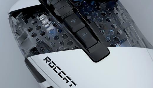 内部肉抜きで外見の美しさや使用感を維持する66グラムの軽量ゲーミングマウス『ROCCAT Kone Pure Ultra』が2019年11月14日(木)より国内販売開始