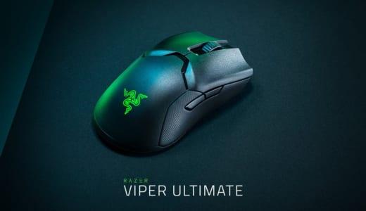 74グラムの軽量ワイヤレスゲーミングマウス『Razer Viper Ultimate』発表