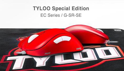 『ZOWIE』から中国プロチーム『TYLOO』モデルのECシリーズマウス、G-SR-SEマウスパッドが登場、決して夢を諦めないことが大切というメッセージを込めた特別ムービーも公開