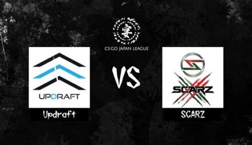 CS:GOリーグ『宴』3杯目「大関」決勝戦「Updraft」vs「SCARZ」が11/23(土)20時よりスタート