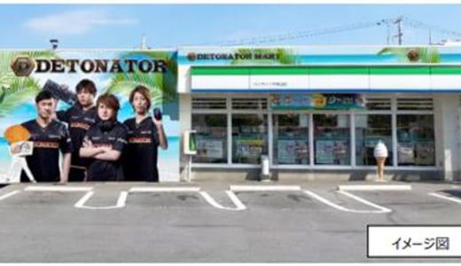 「ファミリーマート」がプロゲーミングチーム「DeToNator」ラッピング仕様に、「DETONATOR MART」2019年11月30日(土)沖縄に登場