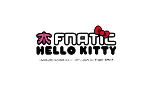 プロゲーミングチーム『Fnatic』がハローキティとのコラボを発表、日本での展開強化に向けて東京でビジネス交流会を開催