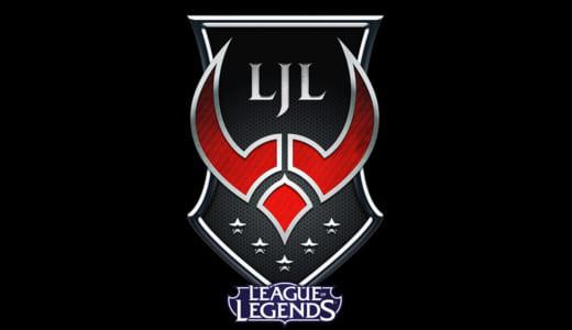 LoL国内プロリーグ『LJL 2020』参加チームの一般公募開始、「Unsold Stuff Gaming」が出場基準を満たせず参加権を喪失