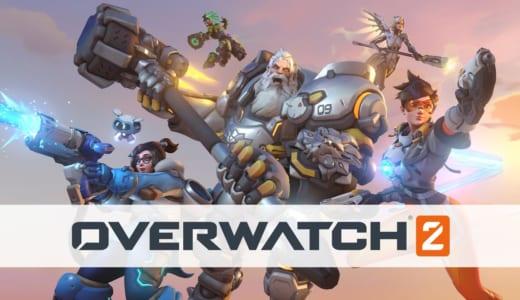 『Overwatch 2』正式発表、新ヒーロー・マップ・ゲームモード追加、既存データの引継ぎに対応、『Overwatch League』でも採用