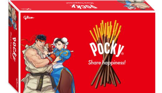 江崎グリコが「ポッキー」を通じてeスポーツを支援、『Street Fighter V』世界大会「CAPCOM CUP 2019」と連動、限定パッケージも登場
