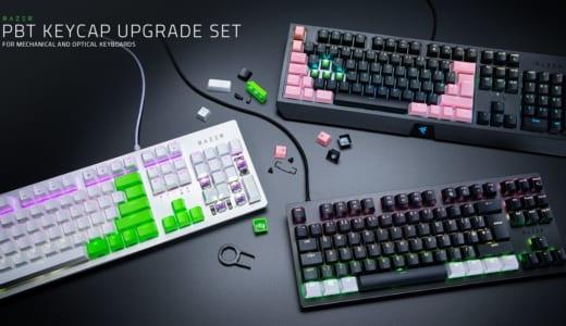 耐久性アップ、4色から見た目変更可能なキーキャップセット『Razer PBT Keycap Upgrade Set』が登場