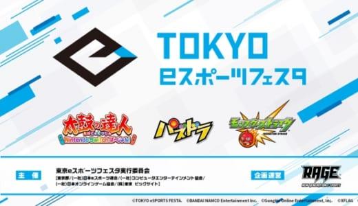 東京都が『東京eスポーツフェスタ』の競技ゲームとして「太鼓の達人」「パズドラ」「モンスト」を発表、運営は『RAGE』が担当
