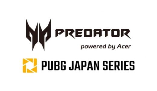 Acer『Predator』がPUBG『PJS Winter Invitational 2019』に協賛、競技モニタ『XF252QXbmiiprzx』を提供