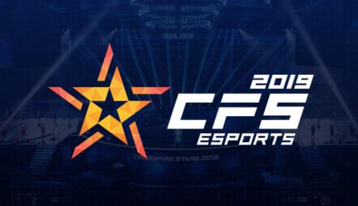『クロスファイア』世界大会『CFS 2019 Grand Finals』が2019年12月7日より開催