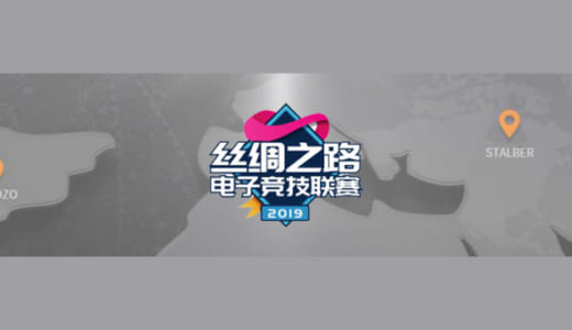 日本Absolute、中国CS:GO大会『Nantong Silk Road Esports Invitational 2019』に招待出場、12/27(金)12時より試合予定