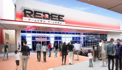 施設面積1457坪の大型常設eスポーツ施設『REDEE』がショッピングモール「EXPOCITY」内(大阪・吹田)に2020年3月1日オープン