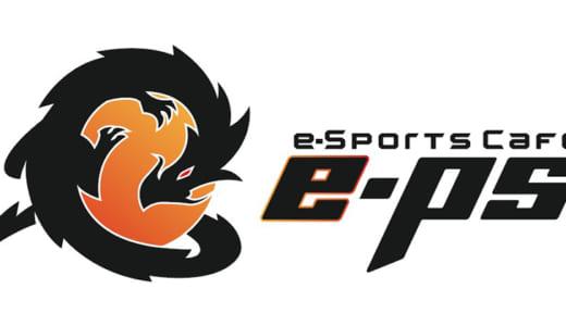 eスポーツ施設『e-PS Sports Cafe』が埼玉県熊谷市に登場、2019年12月22日(日)にオープン