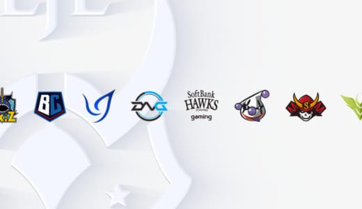 国内プロリーグ『LJL 2020 Spring Split』が2020年2月8日(土)開幕、レギュラーシーズンはダブルラウンドロビン、プレイオフは上位6チームで実施