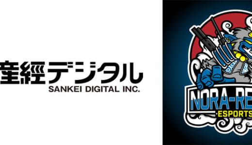 産経デジタルがプロeスポーツチーム「野良連合」と正規広告マネジメント業務契約を締結