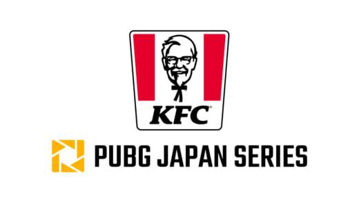 日本ケンタッキー・フライド・チキンがPUBG招待制大会『PJS Winter Invitational 2019』でeスポーツ大会に初協賛