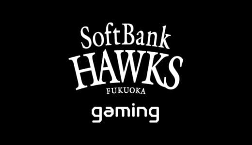「福岡ソフトバンクホークス ゲーミング」が『LEAGUE OF LEGENDS JAPAN LEAGUE』に新規参入