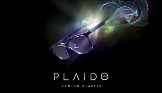 アイウェア「999.9」ブランドのeスポーツ向けゲーミンググラス『PLAIDe』シリーズが2020年1月16日(木)より発売