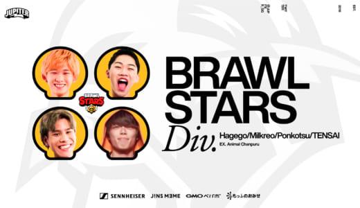 プロゲーミングチーム『JUPITER』が「ブロスタ」部門を設立、世界大会2位の日本代表チームと契約