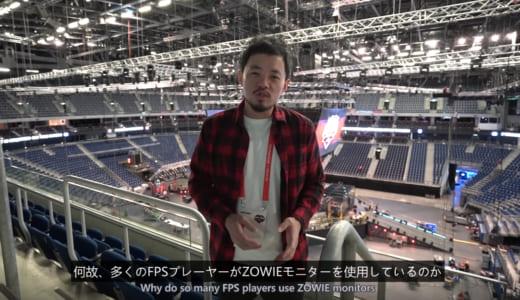 eSports Xanver:ZOWIEゲーミングモニター誕生秘話、なぜトッププロたちはZOWIEモニターを使用するのか?