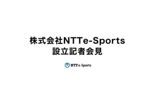 「株式会社NTTe-Sports」の設立発表、eスポーツ施設を秋葉原に開設、副社長に格ゲーイベント運営者・影澤潤一(かげっち)氏が就任予定