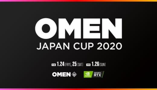 賞金総額20万円のオンライン大会『OMEN JAPAN CUP 2020 CS:GO』、2020年1月24日(金)~26日(日)に開催