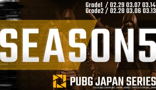 『PUBG JAPAN SERIES』2020年の開催スケジュール発表、開催回数やオフライン試合数が変更へ