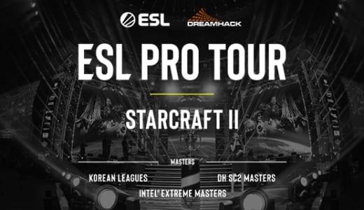 『ESL Pro Tour』の競技ゲームに『StarCraft II』が採用、Blizzardと3年契約を締結