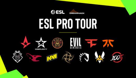 『ESL』が13のCS:GOプロチームと契約、「ESL Pro Tour」を対象とする大会収益の分配や長期的な「パートナーチーム枠」出場権を付与