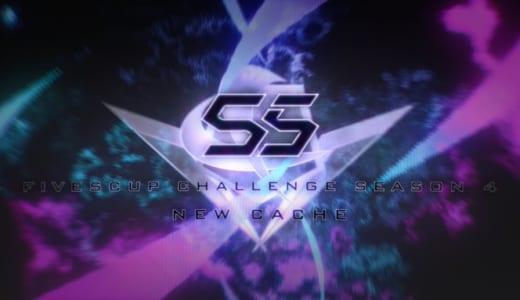 1マップオンリーCS:GO大会『FIVESCUP Challenge Season4』、「Cache」を採用し2020年2月8日(土)に開催