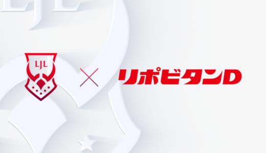 ファイト一発!大正製薬「リポビタンD」がプロリーグ『League of Legends Japan League』のオフィシャルドリンクパートナーに