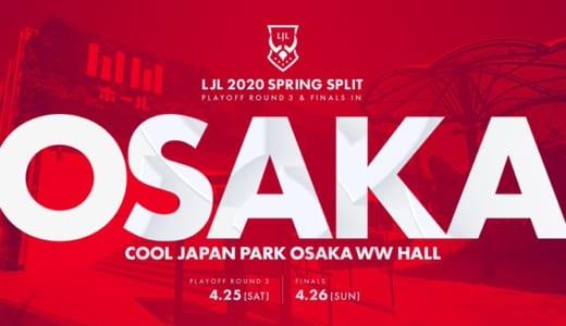 『LJL 2020 Spring Split』プレーオフが大阪で初開催、「COOL JAPAN PARK OSAKA WWホール」で2020年4月25日(土)、26日(日)に実施