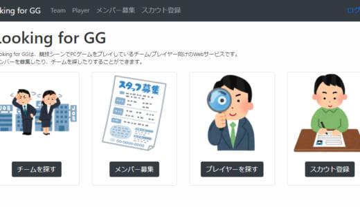 競技PCゲームのチーム・メンバー募集サイト『Looking for GG』