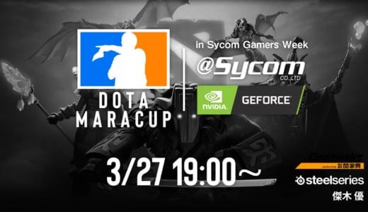 オンライン大会『Dotaまらカップ in Sycom Gamers Week』3月27日(金)19時より開催